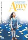 『エイミー』/歌うことでしかコミュニケーションを取ることのできない少女の物語。