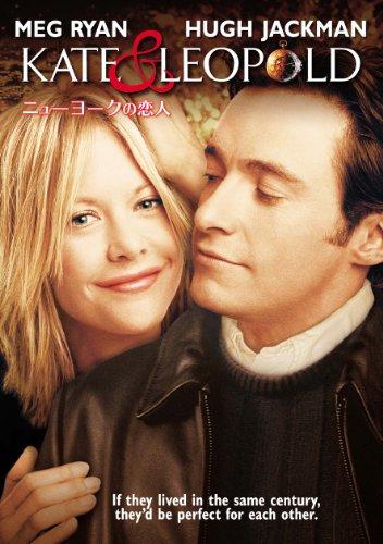 『ニューヨークの恋人』/愛は勇気を持って飛び降りること。ヒュー・ジャックマンの完全なるジェントルマンぶりは必見!