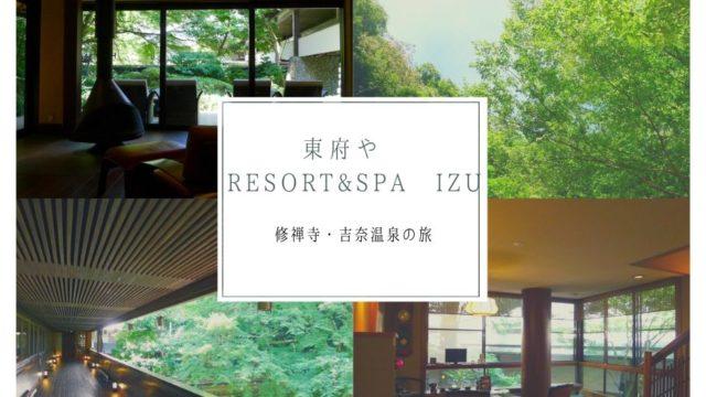 東府や Resort&Spa Izu