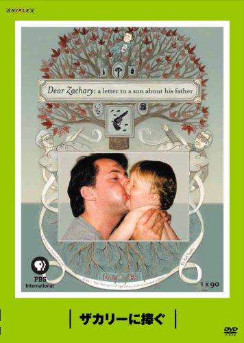 『ザカリーに捧ぐ』/すべてはザカリーのために。想像を絶する苦しみに耐えた夫妻の記録。