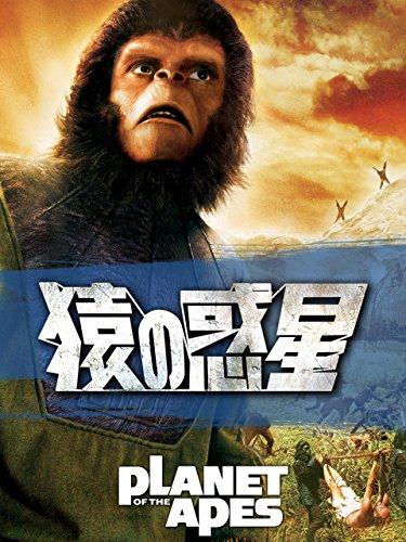 『猿の惑星』(1968年)/猿に支配される世界。