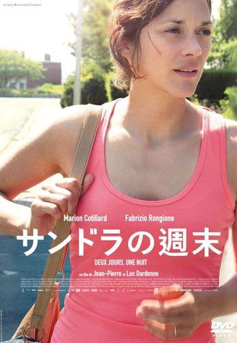 『サンドラの週末』/過酷な週末を乗り切った先に…。マリオン・コティヤールがアカデミー賞にノミネートされた社会派ドラマ。