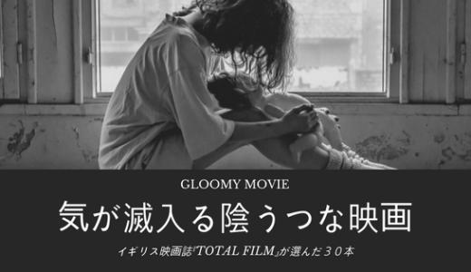 【鬱映画】「気がめいる陰うつな映画」/鑑賞後どうしようもなく落ち込んでしまう。 英映画誌・TOTAL FILM選出30本+α