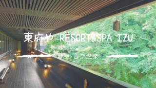東府や Resort&Spa Izu (1)