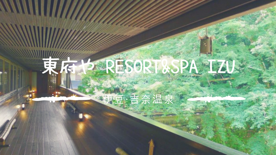 東府や Resort&Spa Izu (1)