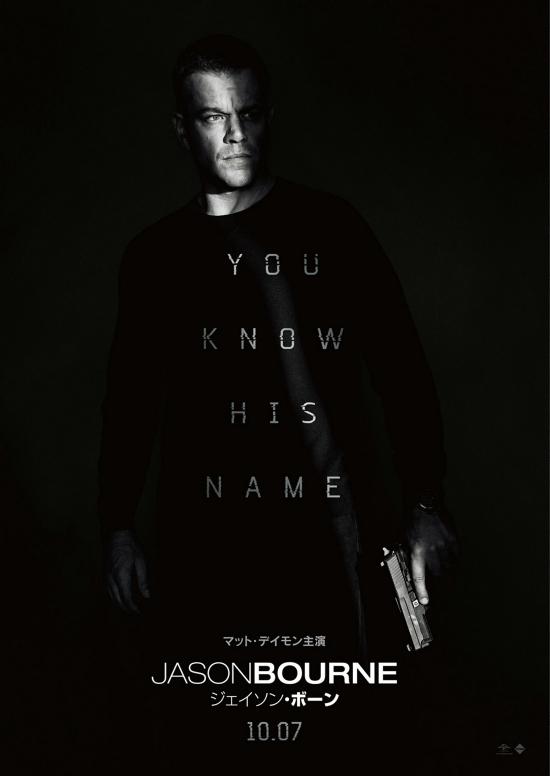『ジェイソン・ボーン』/記憶をなくした最強スパイが帰って来た。  【ネタバレあり】