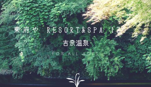 修善寺と伊豆・吉奈温泉の旅②東府や Resort&Spa Izu 川沿いのお部屋でせせらぎを楽しむ。
