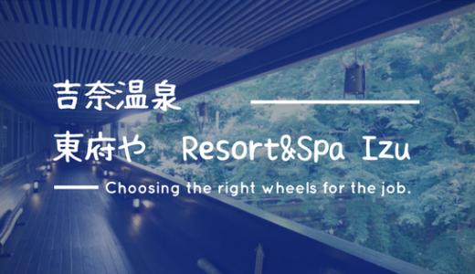 修善寺と伊豆・吉奈温泉の旅①東府や Resort&Spa Izu 暖炉のあるロビーと渡り廊下が素敵です。