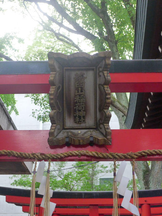 大阪堀越神社の摂社「茶臼山稲荷」の扁額