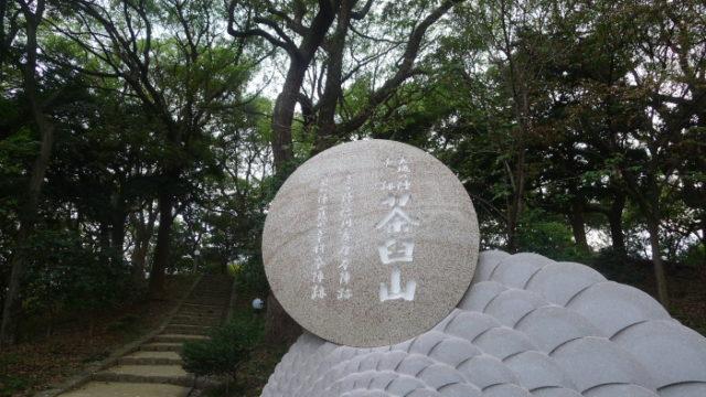 大阪 茶臼山の石碑
