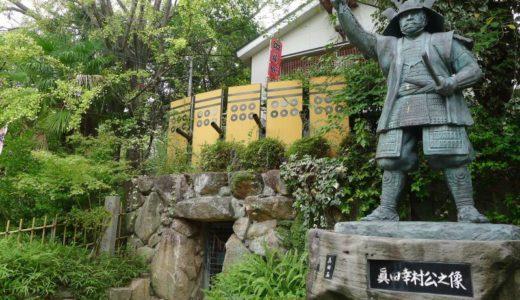 大阪『真田丸』紀行①大河ドラマを観ていたら行ってみたくなった。大阪・真田丸跡を訪ねて。