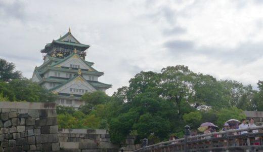 大阪『真田丸』紀行②豊臣家が滅亡した大坂城へ。あまりの広さに圧倒される。
