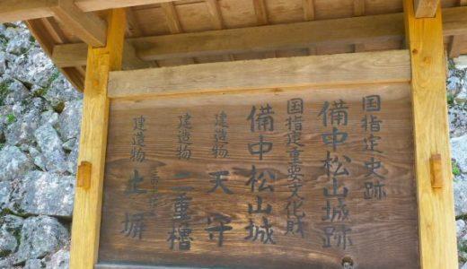大河ドラマ『真田丸』のオープニング映像で使われている備中松山城に行ってみた。