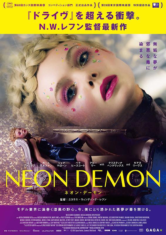 『ネオン・デーモン』/美しくも禍々しい悪夢を見た。【ネタバレあり】