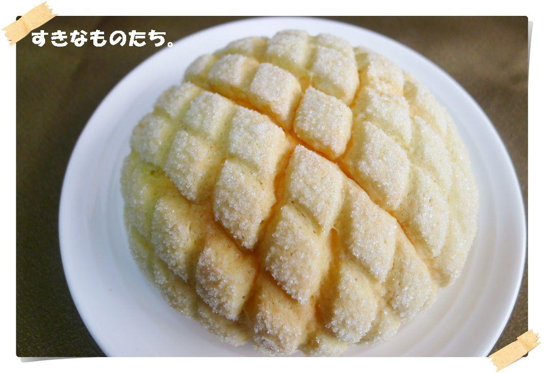 ちゃんと中身が入ってる!木村総本店の銀座クリームメロンパン。生地にもメロンピューレを練り込んだメロンたっぷり本格メロンパンです。
