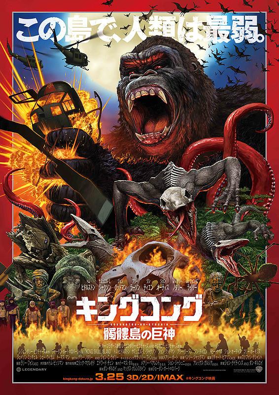 『キングコング 髑髏島の巨神』/次から次に巨大な怪物が襲ってくるハイテンションな怪獣映画。【ネタバレあり】