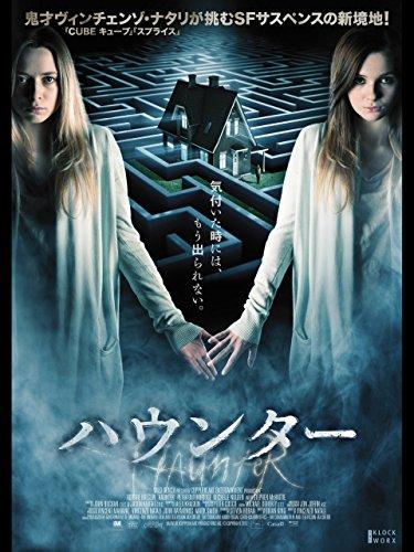 『ハウンター』/アビゲイル・ブレスリン主演のループもの。あんまり怖くないホラー映画です。