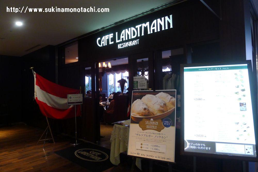 東京都内で本格的なウィーン料理を食べられるお店『カフェ・ラントマン』春ならではの季節のお料理も楽しめます。