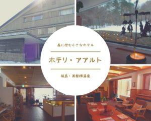 【ホテリ・アアルト】①裏磐梯の森に佇む北欧風の小さなホテル 会津・裏磐梯温泉