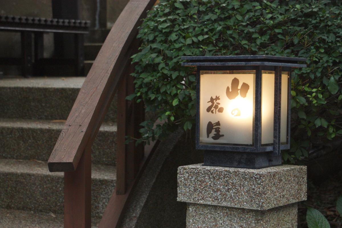箱根塔ノ沢温泉_山の茶屋の看板