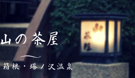 箱根・塔ノ沢温泉『山の茶屋』: その①木立の中に佇む静かな宿。民芸調の落ち着いた雰囲気。