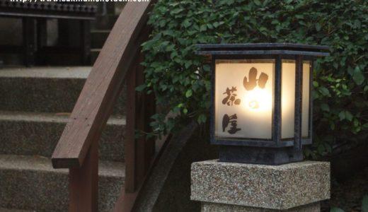 箱根・塔ノ沢温泉『山の茶屋』: その①木立の中に佇む静かな宿。民芸調の落ち着いた雰囲気のお宿です。