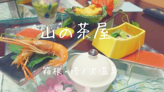 箱根塔ノ沢温泉 山の茶屋