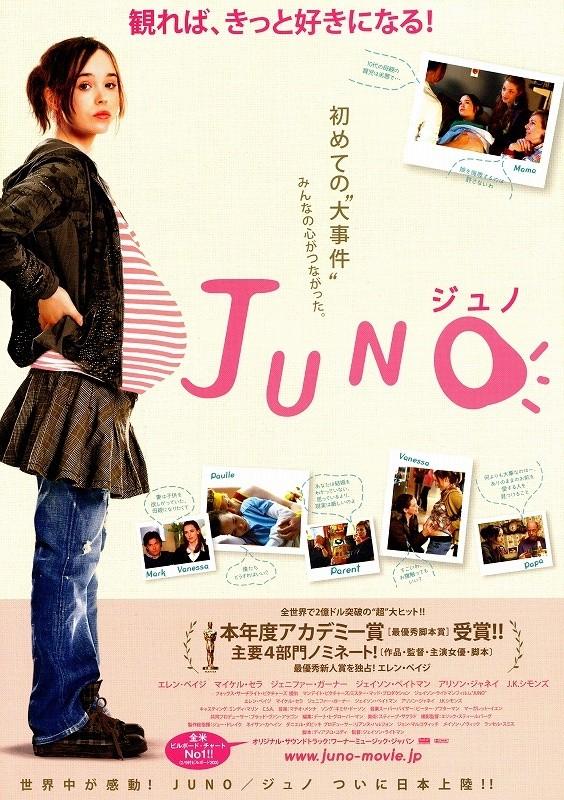 『JUNO/ジュノ』/16歳の母。