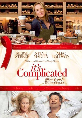 『恋するベーカリー』/別れた夫と元サヤ?大人の女性の迷いと決断。メリル・ストリープ主演。