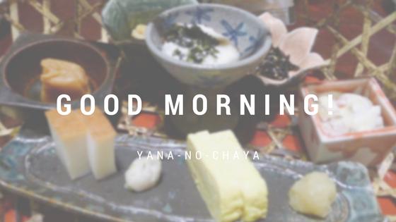 山の茶屋 朝食
