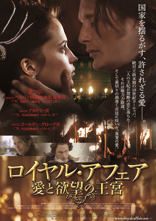 『ロイヤル・アフェア 愛と欲望の王宮』/デンマーク王室を舞台にした歴史ドラマ。マッツ・ミケルセン&アリシア・ヴィキャンデル共演。