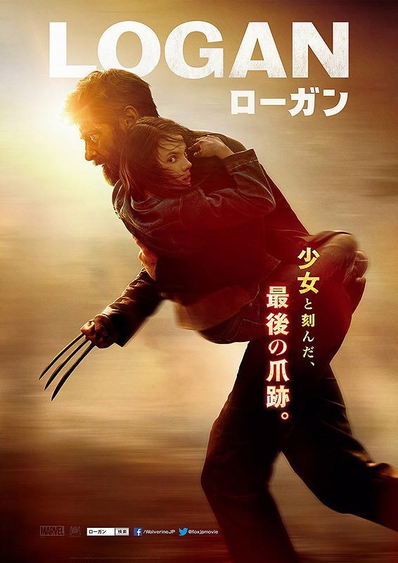 『LOGAN ローガン』/背負って生きろ。ウルヴァリン最後の爪痕。X-MENシリーズ最新作。【ネタバレあり】
