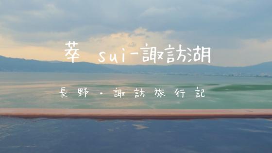 萃 sui-諏訪湖 レイクビューの展望露天風呂