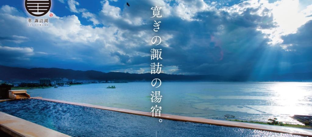 萃 sui-諏訪湖の公式サイトで紹介される展望露天風呂