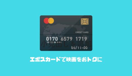 エポスカードの特典を利用して映画を割引価格で観よう!映画好きに嬉しいクレジットカード。