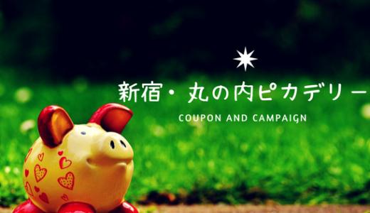 映画好き必見!新宿ピカデリー&丸の内ピカデリーで映画を割引料金で観る方法。キャンペーン、クーポン。サービスデーなど一挙にご紹介。