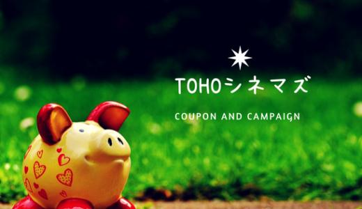 映画好き必見!TOHOシネマズで映画を割引料金で観る方法。キャンペーン、クーポン、サービスデーなどを一挙にご紹介。