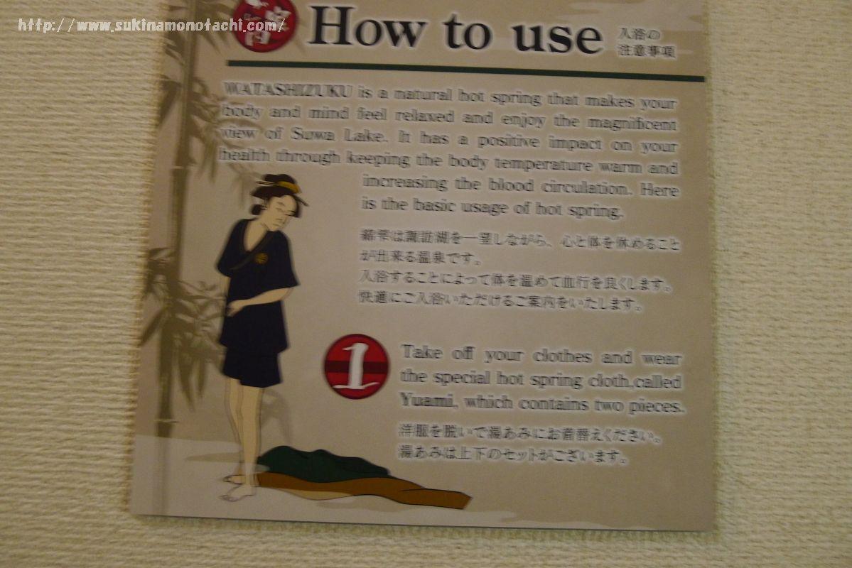 萃 sui-諏訪湖(すい すわこ)の展望露天風呂「綿雫」の注意書き