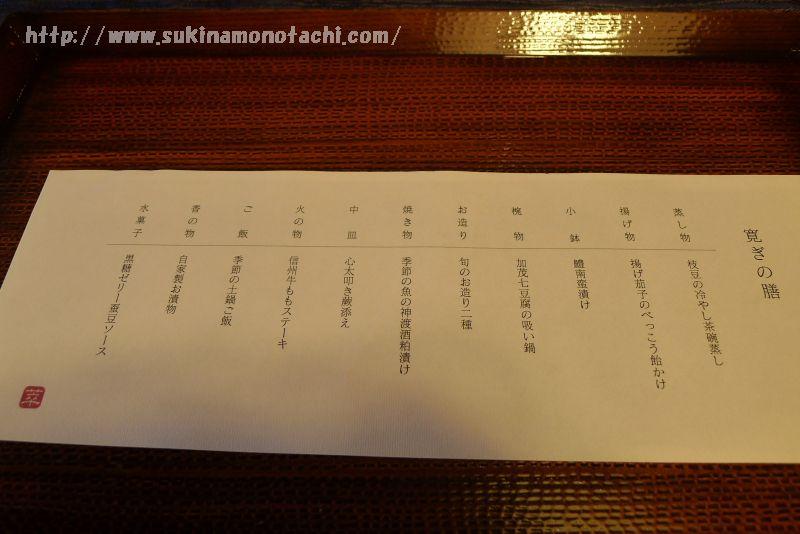萃 sui-諏訪湖(すい すわこ)の夕食の御品書き