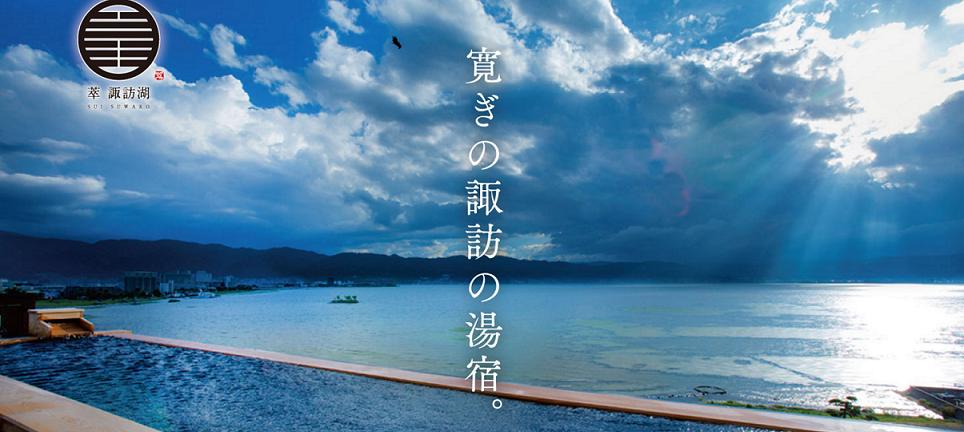 萃 sui-諏訪湖(すい すわこ)の公式サイトに掲載されている展望露天風呂の写真