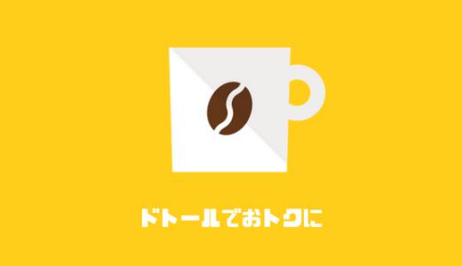 ドトールで安くコーヒーを飲む方法。クーポン、金券、キャンペーンなど割引情報のまとめ。