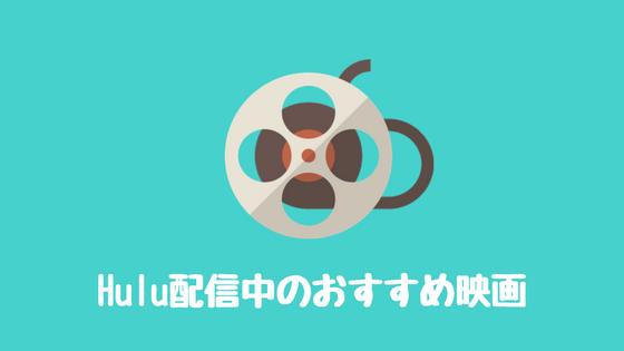 Hulu おすすめ映画