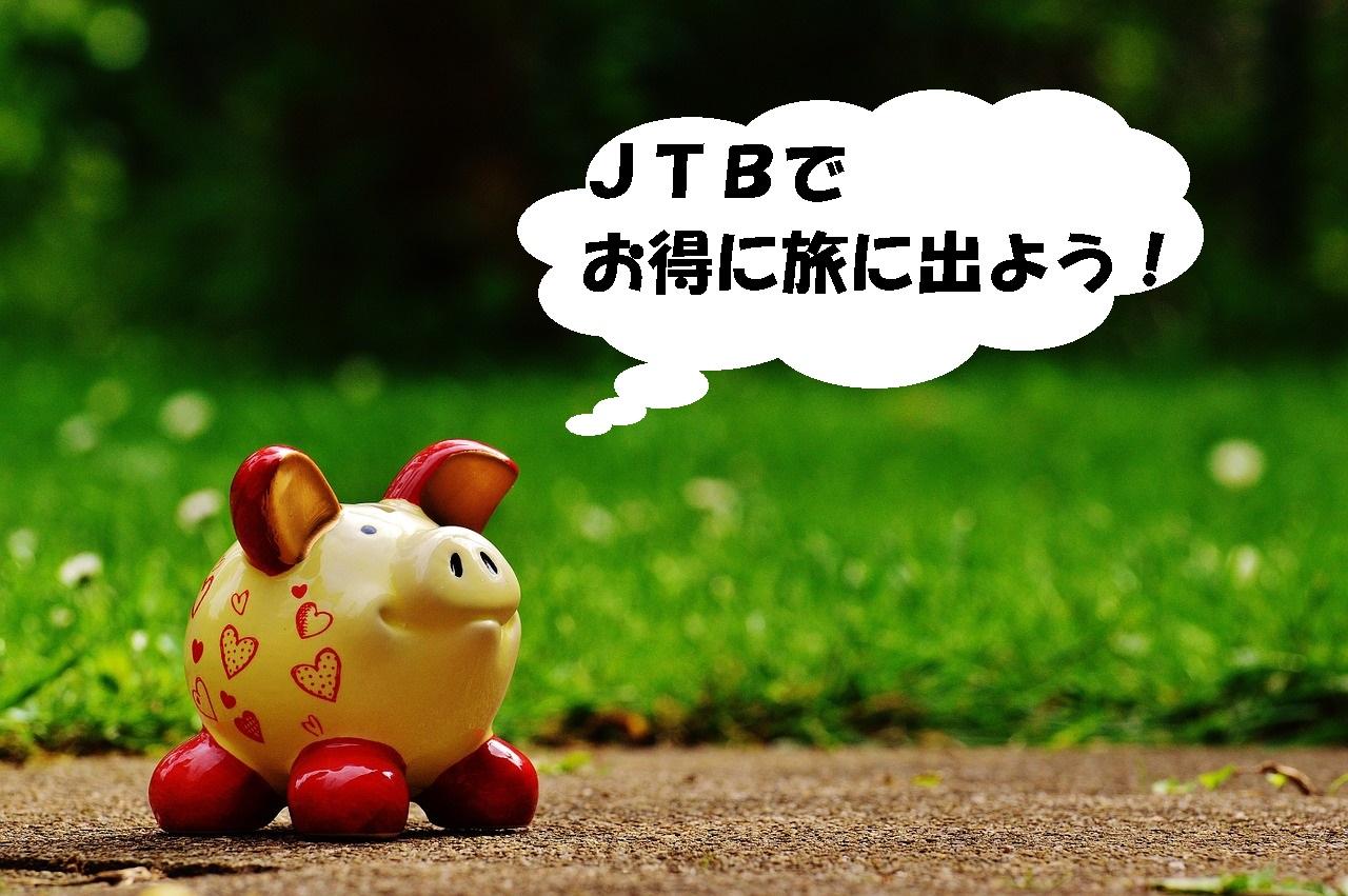 【JTB】で使えるクーポン、キャンペーン、割引情報のまとめ(2017年11月更新)