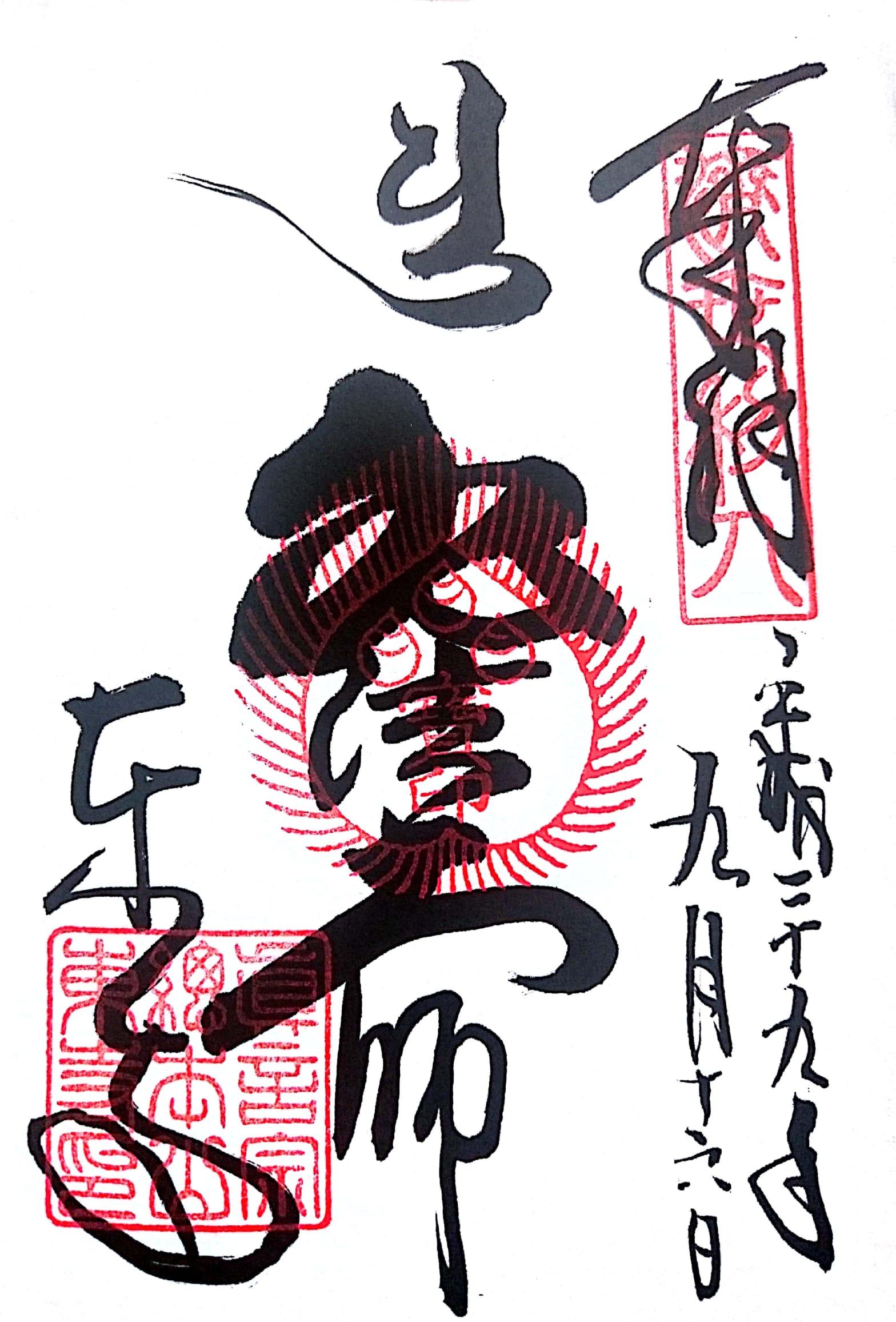 京都_東寺_御朱印