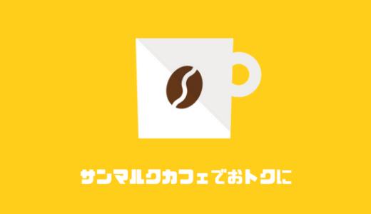 サンマクルカフェで安くコーヒーを飲む方法。クーポン、金券、キャンペーンなど割引情報のまとめ。