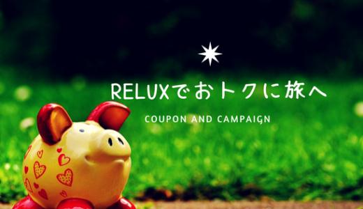 【Relux】で使えるクーポン、キャンペーン、割引情報のまとめ(2018年2月更新)はじめての方限定の5,000円引き招待コードあり(当ブログ限定)