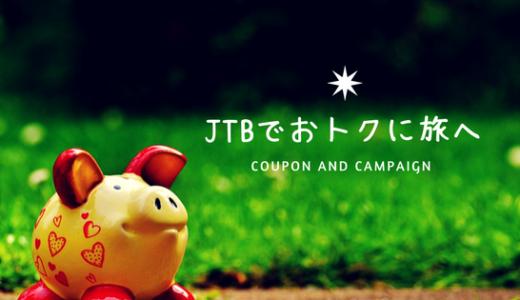 【JTB】で使えるクーポン、キャンペーン、割引情報のまとめ(2018年2月更新)