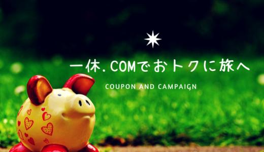 【一休.com】で使えるクーポン、キャンペーン、割引情報のまとめ(2018年2月更新)