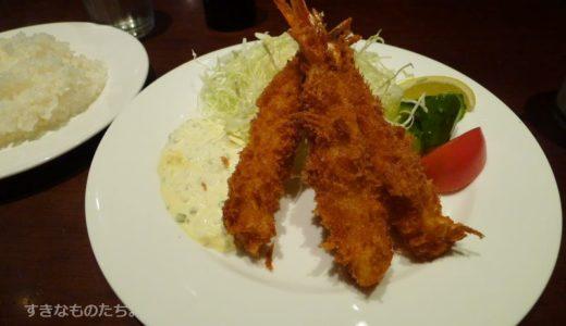 【赤坂ランチ】PCA PUB CARDINAL AKASAKA(パブ・カーディナル・アカサカ)でプリプリのえびフライを食べてきた!