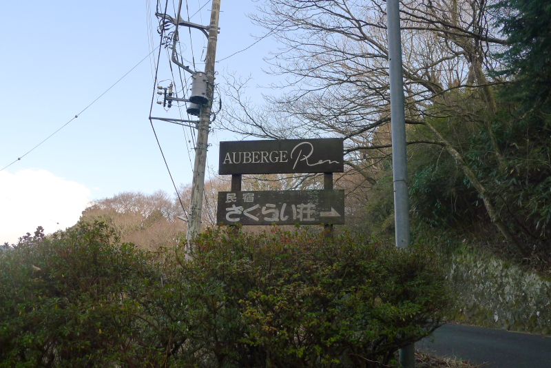 箱根仙石原温泉オーベルジュ漣の看板が見えづらいので注意が必要